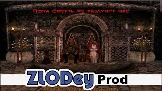 The Elder Scrolls V: Skyrim - Квест: Пока смерть не разлучит нас