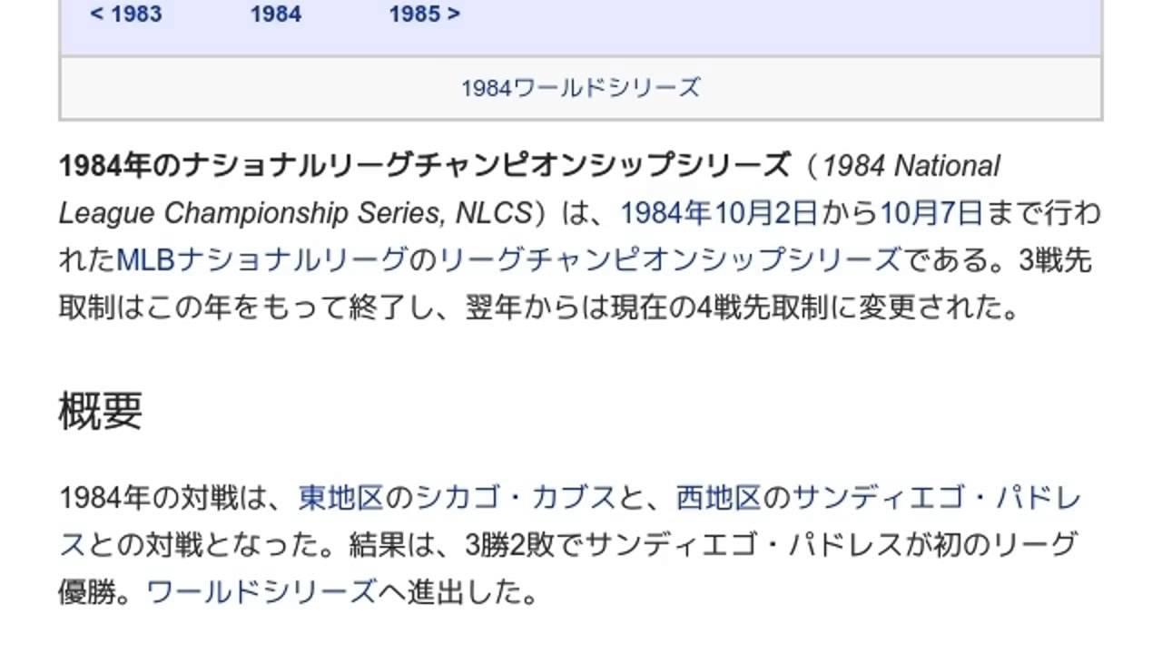 1984年のナショナルリーグチャンピオンシップシリーズ