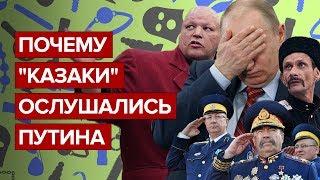 """Почему """"казаки"""" ослушались Путина"""
