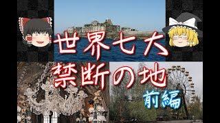 【ゆっくりと見る】世界の七大禁断の地・前編【ゆっくり解説】 thumbnail