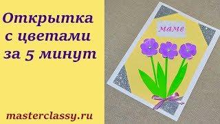 Поделки из бумаги к 8 марта. Открытка с цветами за 5 минут своими руками. Видео урок