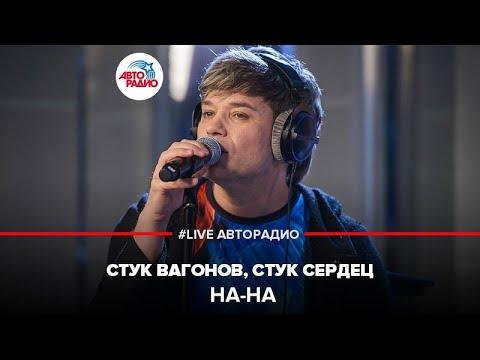 🅰️ НА-НА - Стук Вагонов, Стук Сердец (LIVE @ Авторадио)