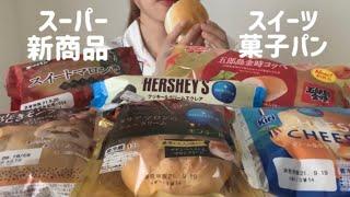 【爆食】スーパーの新作スイーツ&菓子パンを食べまくる。🌰