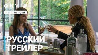 Простая просьба | Русский тизер-трейлер | Фильм [2018] c Блейк Лайвли