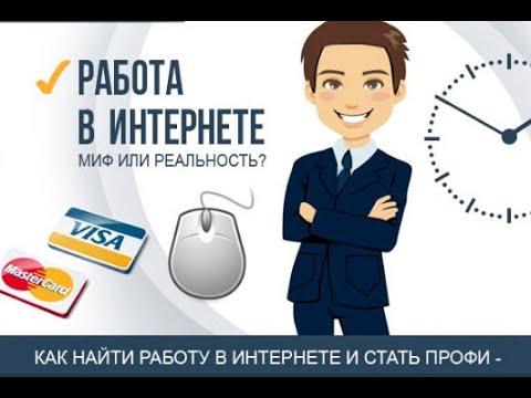 Staff pass/СТАФФ ПАСС/ Работа без вложений/ РАБОТА В ИНТЕРНЕТЕ/ МОДЕРАТОР