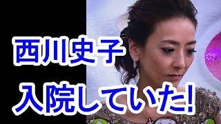 【悲報】西川史子が入院していた!気になる病名は?/Ayako Nishikawa wa...
