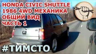 Обзор Honda Civic Shuttle 1986 4WD МКПП ч.1 (Общий вид)