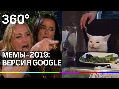 Названы самые популярные мемы у россиян в уходящем году
