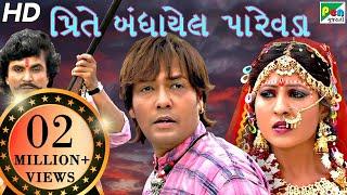 Prite Bandhail Parevda | Full Gujarati Movie | Chandan Rathod, Pal Rawal