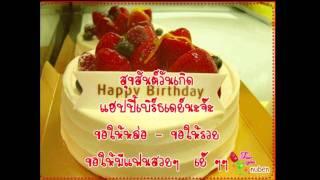 สุขสันต์วันเกิดขำ ๆ