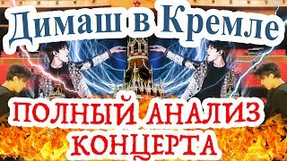 Димаш Кудайберген - концерт в Кремле. Полный анализ выступления артиста из Казахстана в Москве
