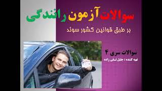 سوالات آزمون گواهینامه  رانندگی سوئدی سری 4