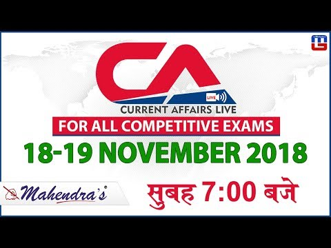 18-19 November | Current Affairs 2018 Live at 7:00 am | UPSC, Railway, Bank,SSC,CLAT, State Exams