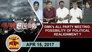 Aayutha Ezhuthu 14-04-2017 – Thanthi TV Show – DMK's All Party Meeting : Possiblity of Political Realignment?