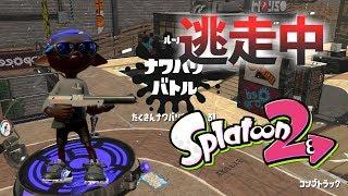 【スプラトゥーン2】逃走中をイカでやってみた inコンブトラック【実況】Splatoon2 thumbnail