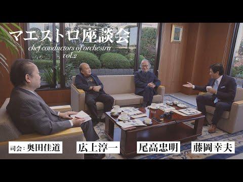 マエストロ座談会!尾高忠明×広上淳一×藤岡幸夫(その2)