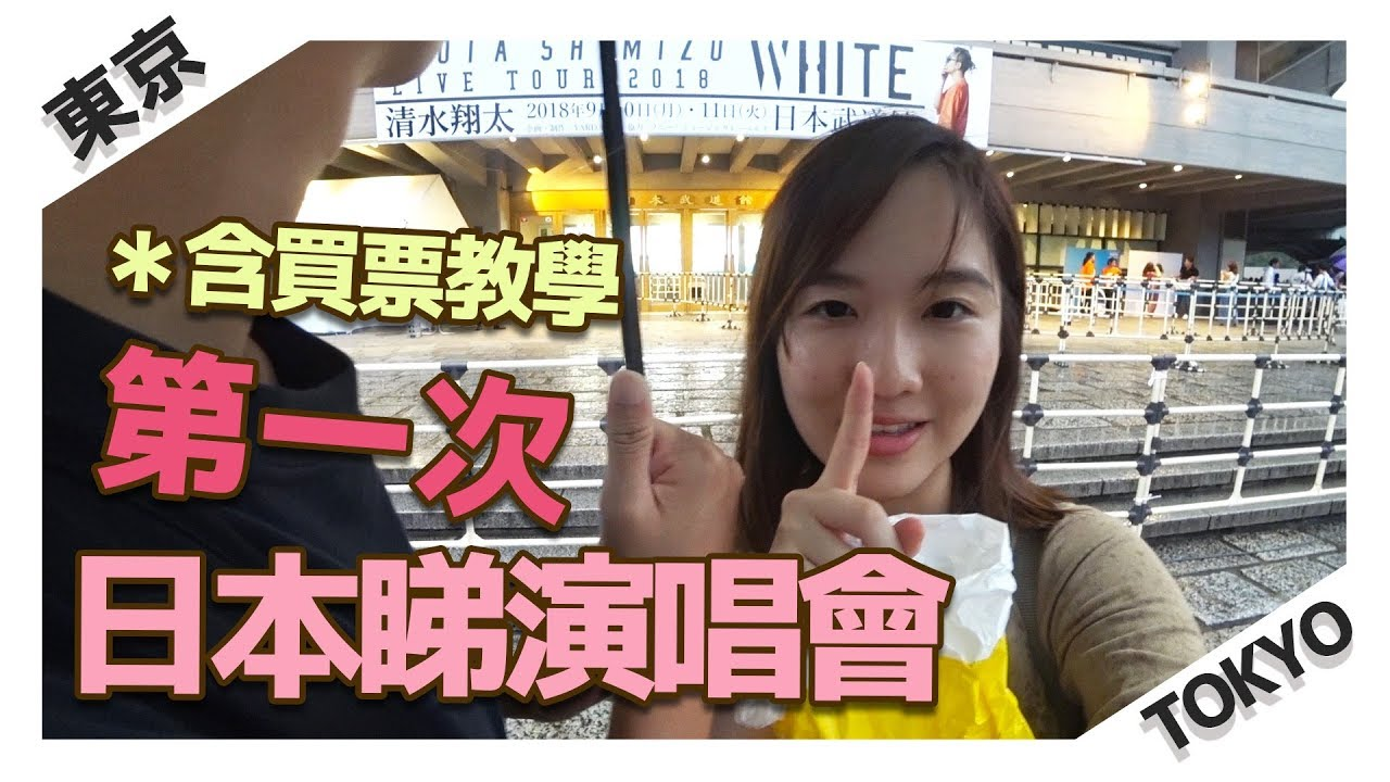 【東京留學#24】第一次在日本看演唱會!清水翔太!*含買票教學 - YouTube