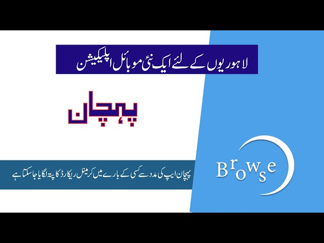 How to use Pehchaan App ||PSCA TV||Browse EP 9
