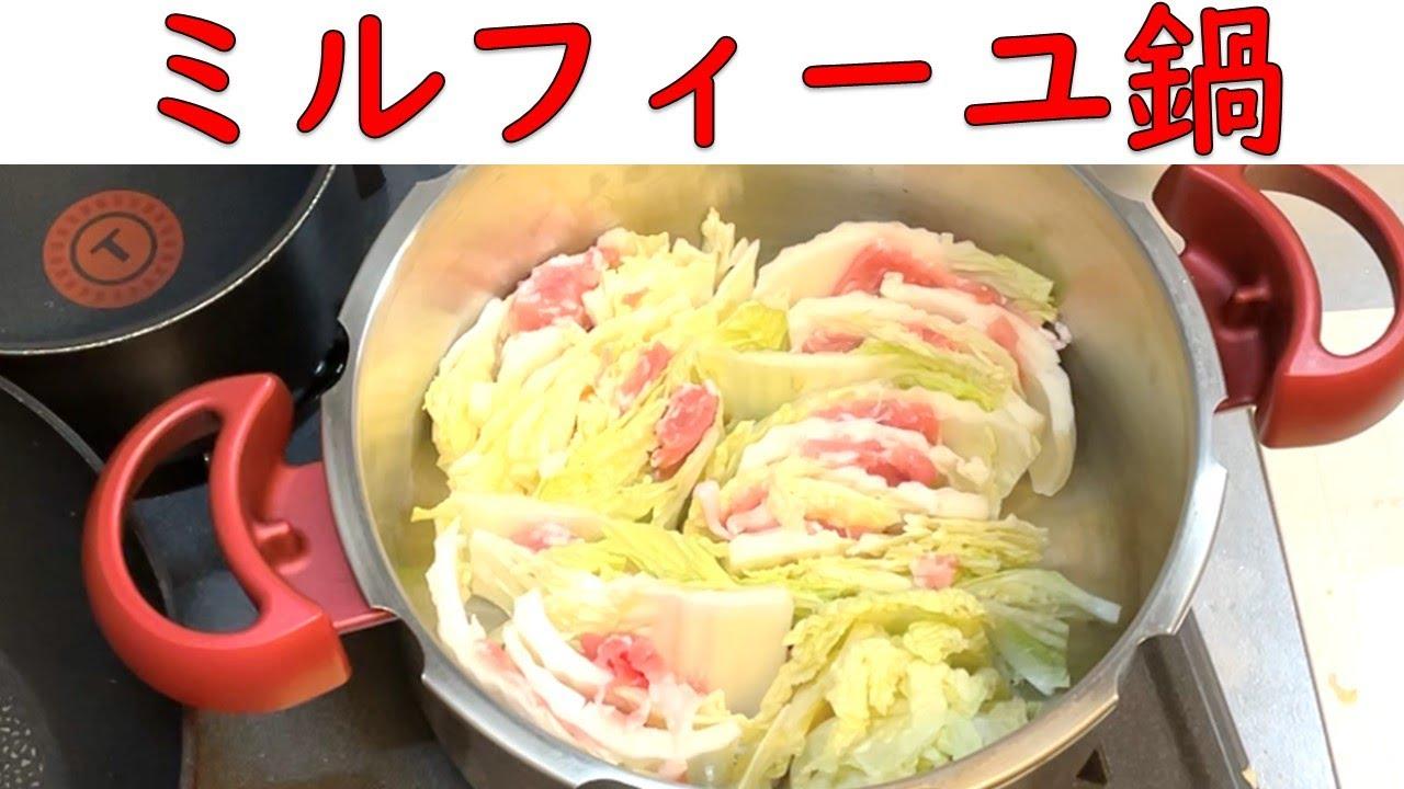 鍋 白菜 圧力