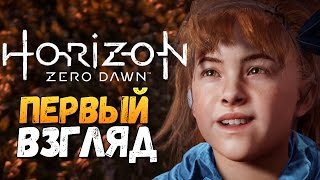 Horizon Zero Dawn - ПЕРВЫЙ ВЗГЛЯД ОЛЕГА БРЕЙНА