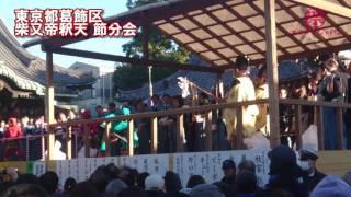 2017年2月3日 東京都葛飾区の柴又帝釈天の人気行事「節分会」 豆まきの...