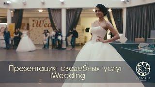 видео Презентация оформление свадеб