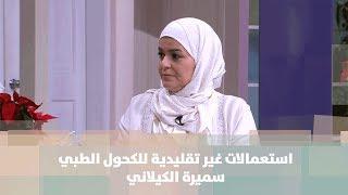 استعمالات غير تقليدية للكحول الطبي - اقتصاد منزلي - سميرة الكيلاني
