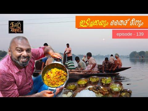 Bengali Style Village Fishing And Traditional Meals: Curd Fish (Doi Maach)   ഇടിച്ചക്കയും തൈര്മീനും