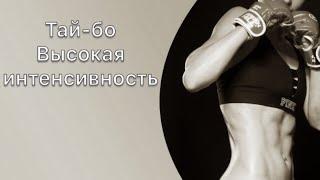 Тай-бо высокая интенсивность проработка спины,плечей и рук FitMixVideo Елена Панова tae-bo intensive