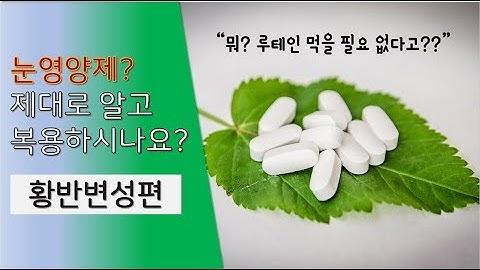 루테인? 눈영양제? 꼭 먹어야 할까? 안과전문의가 설명하는 눈영양제와 황반변성