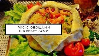 Рис с овощами и креветками, рецепт для праздничного стола!