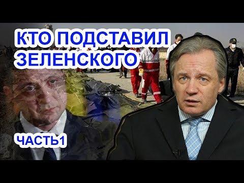 Зеленский и сбитый украинский боинг.  Аарне Веедла