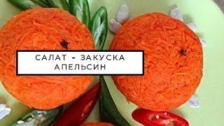 #Салат #закуска «Апельсин» Как приготовить рисовые шарики