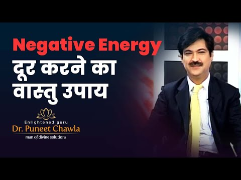 how to clean negative energy vastu tips to remove negative energy youtube. Black Bedroom Furniture Sets. Home Design Ideas