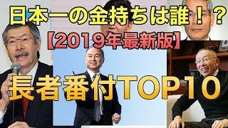 2019年長者番付 最新版 TOP10ランキング 日本一の金持ちは誰だ!?