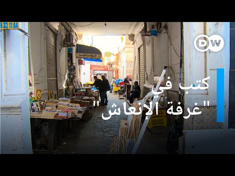 حملات لإنقاذ سوق الكتب القديمة في توس