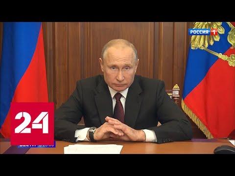 Главное - благополучие граждан: Путин озвучил новые меры поддержки - Россия 24