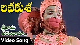 Sriraama Parandhamaa Video Song | Lava Kusa Telugu Movie | N T Rama Rao | Anjali Devi