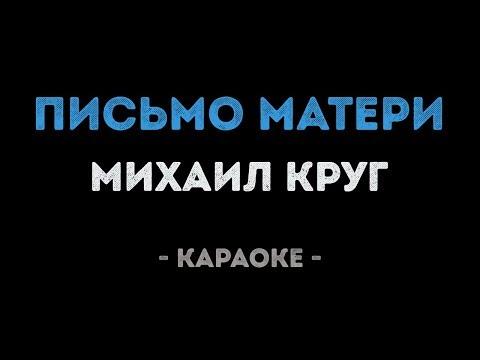 Михаил Круг - Письмо матери (Караоке)