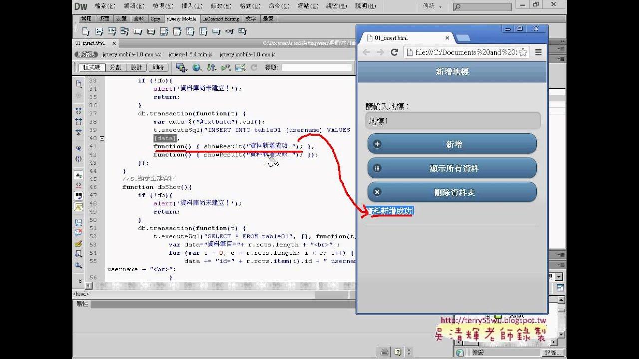 資料庫程式設計說明APP開發教學 吳老師 - YouTube