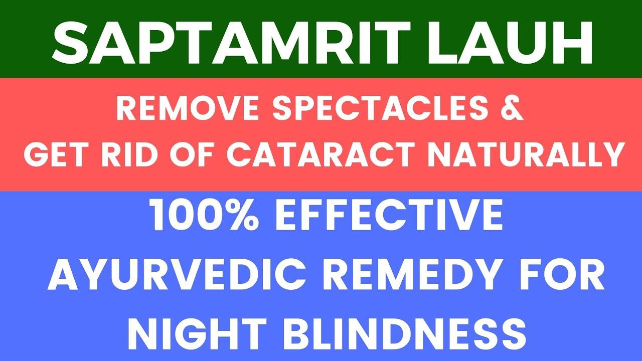 Saptamrit Lauh Benefits, Uses, Dosage, Ingredients & Side
