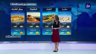 النشرة الجوية الأردنية من رؤيا 6-10-2019 | Jordan Weather
