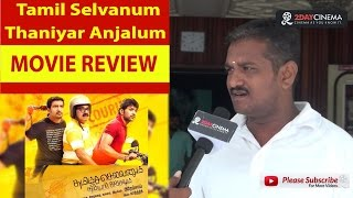 Tamilselvanum ThaniyarAnjalum | Jai | YamiGautam | Movie Review - 2DAYCINEMA.COM