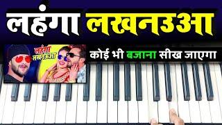 लहँगा लखनऊवा / Lehnga Lakhnauaa - Khesari Lal Yadav Superhit Song   Piano Tutorial   Bhojpuri Song