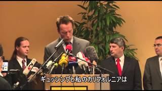 アーノルド・シュワルツェネッガー ギュッシング 講演 字幕