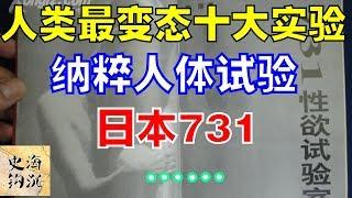 人类最变态的十大实验,日本731部队女子配种实验灭绝人性