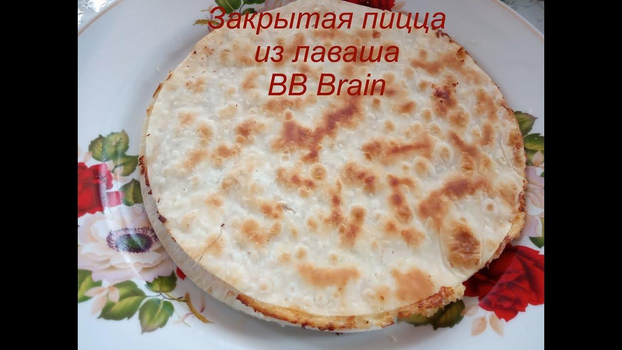 Быстрая закуска из лаваша: закрытая пицца. Быстро, вкусно и легко!!!