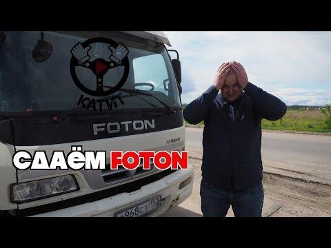 Сдаем FOTON  в лизинговую компанию или ПРОЩАЙ ЧЕРМЕТ за 1.5 млн!