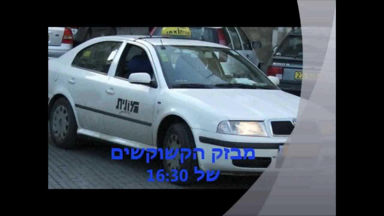 אלעד כהן ויהודה שוקרון במתיחה על חברות מוניות