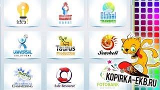 Как сделать логотип быстро?   Видеоуроки kopirka-ekb.ru